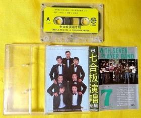 磁带                 崔健、刘元等《七合板演唱》1985
