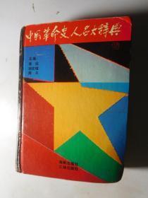 中国革命史人名大辞典