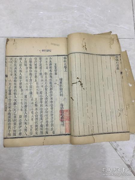 春秋比【全一册二卷:清嘉庆十四年刊本】