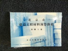 北京市建设工程材料预算价格 第一册 土建