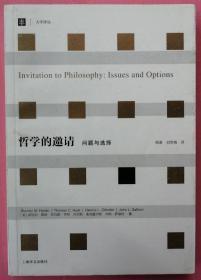 哲学的邀请:问题与选择