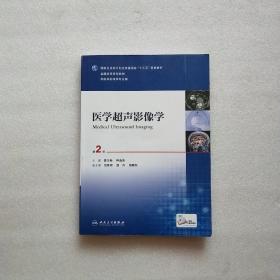医学超声影像学(第2版 供医学影像学专业用)(本科影像/配增值)