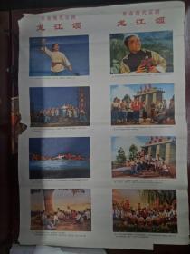 文革宣传画龙江颂