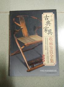 中国古典家具收藏鉴赏全集 正版硬精装