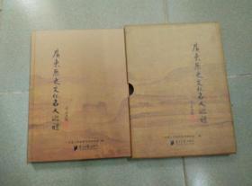 广东历史文化名人巡礼 附光盘  精装带盒套