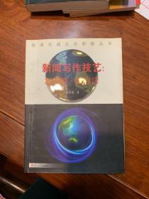 新闻写作技艺:新思维·新方法——新闻传播业务新锐丛书