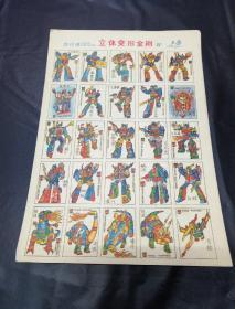 立体变形金刚 21 游戏牌