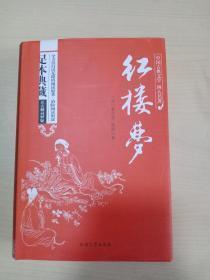 红楼梦 中国古典文学四大名著 足本精装典藏