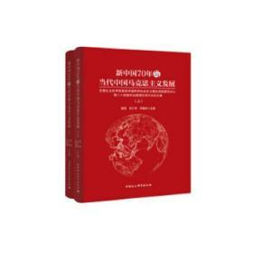 新中国70年与当代中国马克思主义发展(套装上下册)