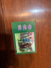 杏花泪(共4册)