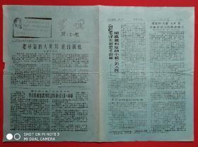 4开2版文革《学习简报》2