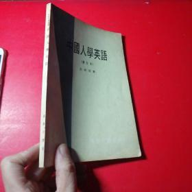 中国人学英语(修订本)
