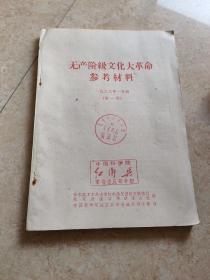 《无产阶级文化大革命参考材料》一九六七年一月份(第一集)