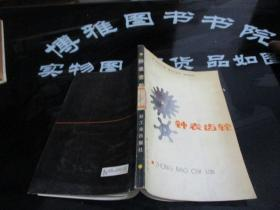 钟表齿轮  轻工业出版社   馆藏  正版现货  29-6号柜