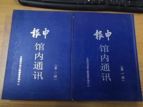 申报馆内通讯(全二册)