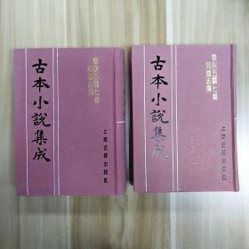 春秋五霸七雄列国志传(古本小说集成)上下二册
