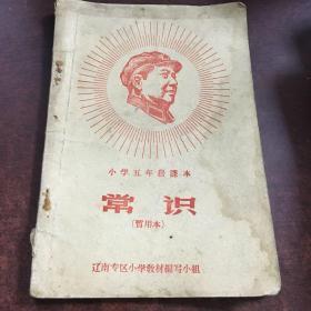 """辽南专区小学教材五年级""""常识""""暂用本"""