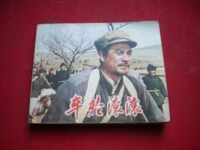 《车轮滚滚》,60开电影,辽宁人民1977.10一版一印9品,1425号,电影连环画