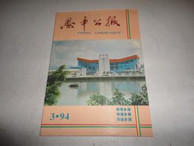 广东五邑侨刊~恩平《恩平公报》1994年第3期