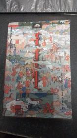 蒙古文诗歌集成(蒙文)一版一印1000册