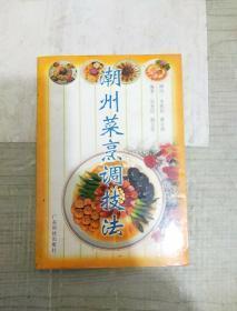 潮州菜烹调技法
