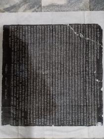 【宋辽】契丹文拓片《稀缺品种》原石原拓  内容完整  字迹清晰  拓工精湛