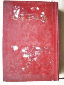 《毛泽东选集(一卷本)》1966年版