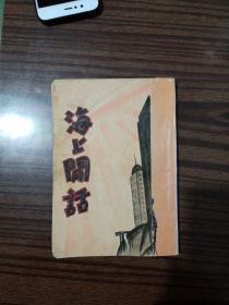 海上闲话   1930年初版