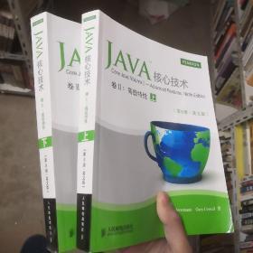 Java核心技术 卷II:高级特性(第9版·英文版)(上、下册)