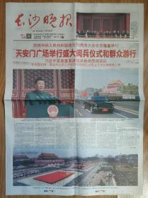 长沙晚报2019年10月1日2日国庆70周年阅兵报纸一套2份