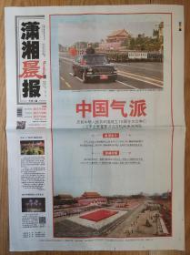 潇湘晨报2019年10月1日2日国庆70周年阅兵报纸一套2份