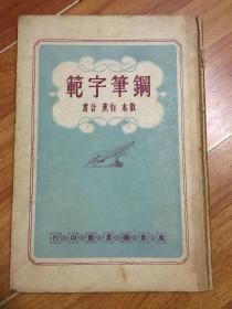 钢笔字范(1949年初版)