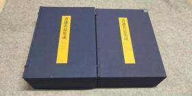 《书迹名品集成》14册全,2函套/1981年/同朋舍出版 孔网最低价