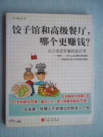 饺子馆和高级餐厅哪个更赚钱 [架----5]