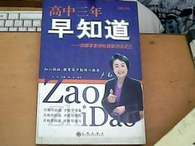 高中三年早知道:中国学生成长经验访谈之三(增补本)   F4