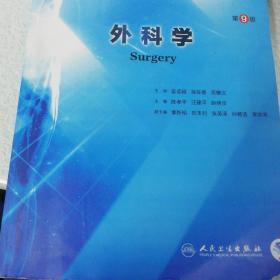 外科学第九版人民卫生出版社