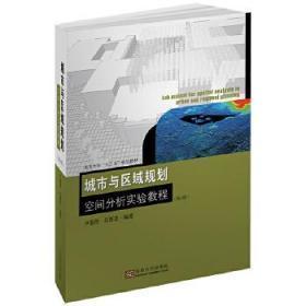 城市与区域规划空间分析实验教程(第3版)