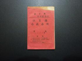 五十年代 嘉善县信用合作社 社员证  存款存摺