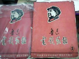 鲁迅电影战报(第1期)创刊号