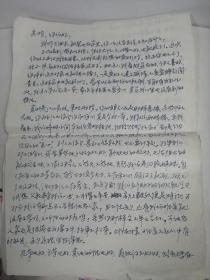 73年信笺2页