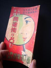 《手相人相  开运独占》妇人俱乐部附录,日本战前出版物,昭和八年  小本