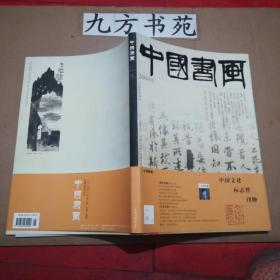 中国书画 2004年第2期