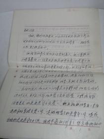 66年信笺2页
