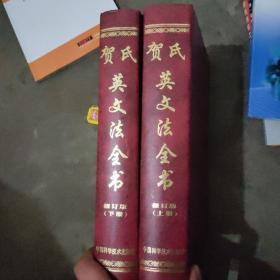 贺氏英文法全书修订版(上下)合售