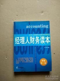 经理人财务读本--经理人须掌握的全部财务管理要点(新编第三版)