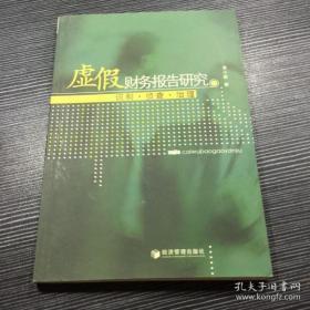 虚假财务报告研究:识别・侦查・治理