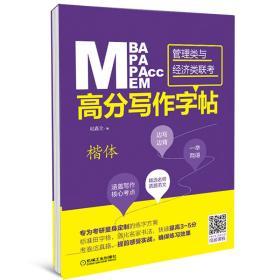 MBAMPAMPAccMEM管理类与经济类联考高分写作字帖(楷体)(赠《写作精点》视频课程)