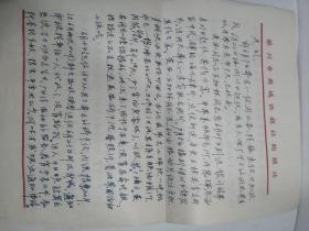 70年信笺3页