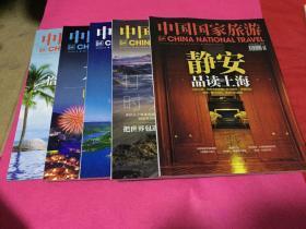 中国国家旅游 2019 9。