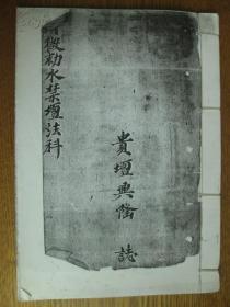 清或民国道教手抄本:清微如意禁坛玄科